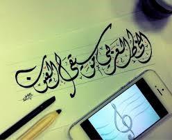 la musicalité de la langue arabe