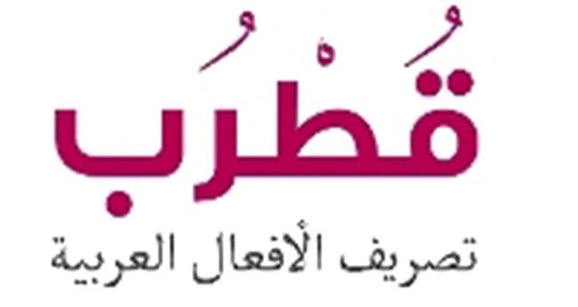 Conjuguez Facilement Les Verbes Arabes Apprendre Arabe Apprentissage Arabe